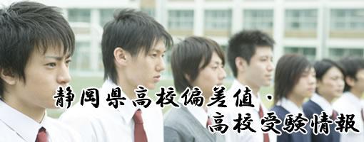 静岡県の高校受験・高校偏差値ランクです。静岡県の高校受験情報、公立、私立高校偏差値をご紹介致します。静岡県の高校受験生にとってのお役立ちサイト。