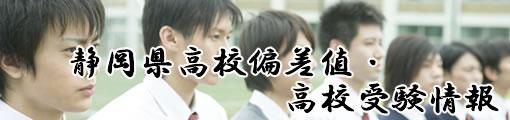 静岡県の高校受験・高校偏差値ランク表です。静岡県の高校偏差値、高校受験情報を高校ごとにご紹介致します。